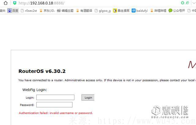 黑客是如何破解移动wifi的 逆向破解 第4张