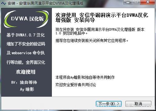 安信华web弱点测试系统V1.0版(基于DVWA1.0.7汉化)发布 第1张