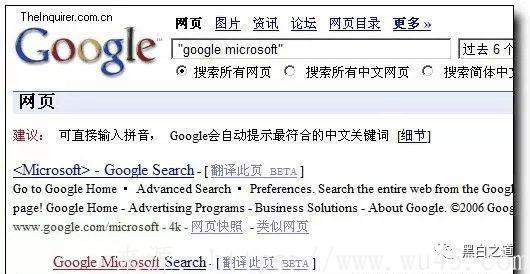 黑客怎么利用现有搜索引擎查找信息 第2张