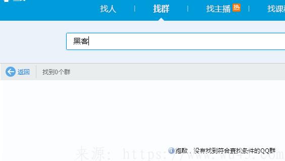 黑客QQ群是怎么回事 第1张 黑客QQ群是怎么回事 黑客接单